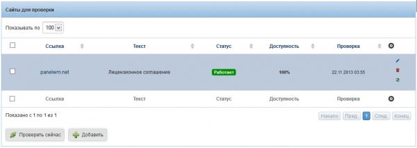 """Проверка доступности сайтов при помощи """"Пинговалки"""""""