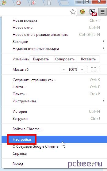Настройки браузера Google Chrom