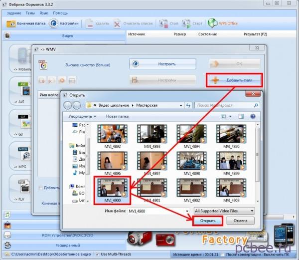 Перекодирование видео из одного формата в другой