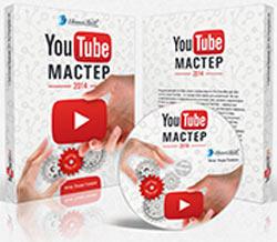 Видеокурс по YouTube для чайников