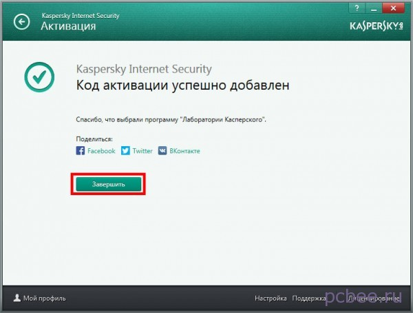 Окончание активации Kaspersky Internet Security