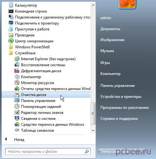 """Запускаем утилиту """"Очистка жесткого диска"""" в Windows 7"""