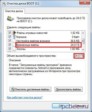 Временные файлы заняли аж 24 Гб на системном диске