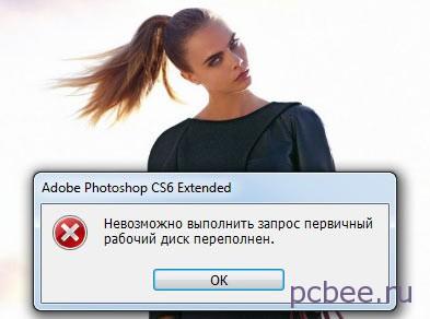 Фотошоп сообщает, что первичный диск переполнен. Под первичным диском имеется ввиду системный диск, как правило, это диск С