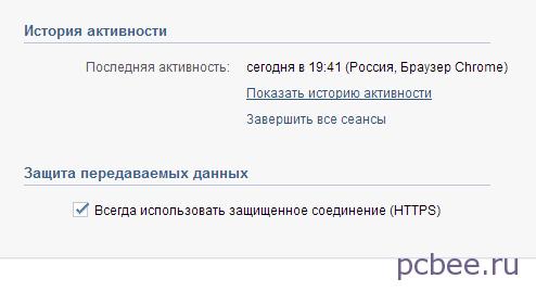 """На вкладке """"Безопасность"""" отображается история активности ВКонтакте"""