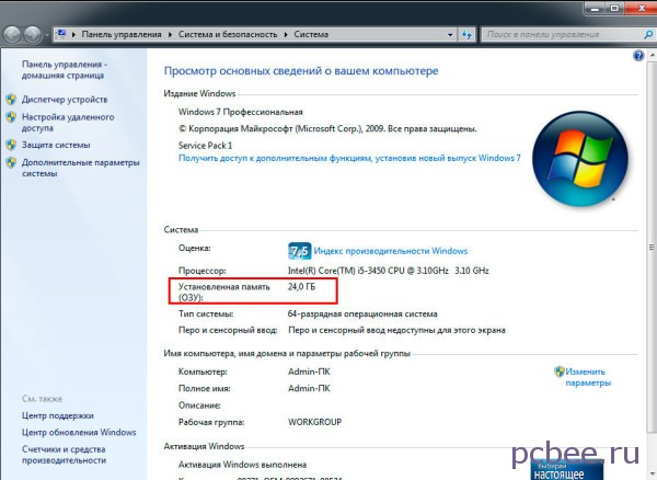 Windows 7 Professional использует полный объем установленной оперативной памяти