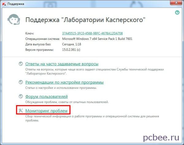 Как удалить файлы enc1 в Kaspersky