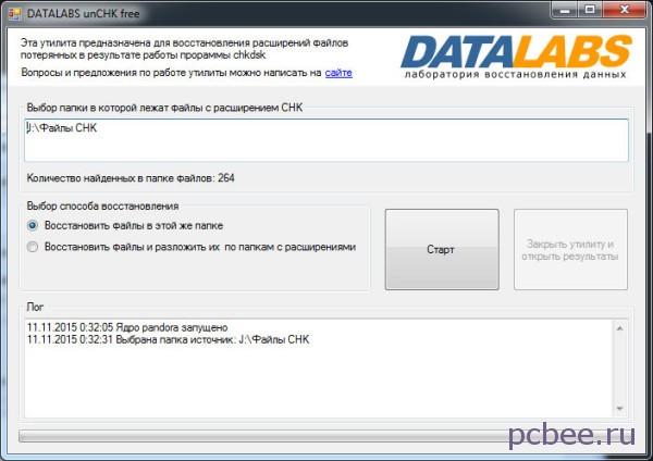 Программа для восстановления файлов из папки found.000