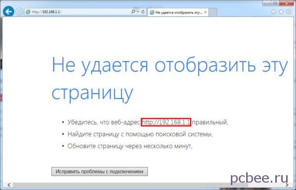 До веб-интерфейса роутера добраться не удается, хотя IP-адрес набран верно - 192.168.1.1