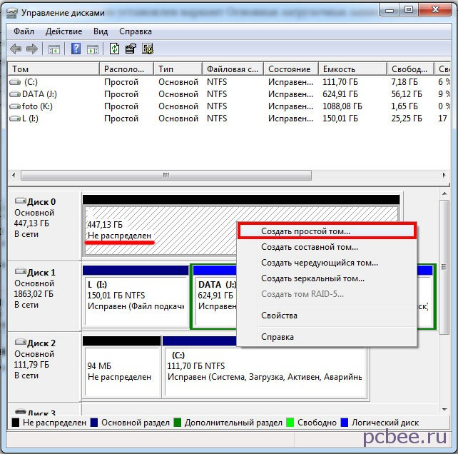 Создание нового тома в Windows 7 на диске