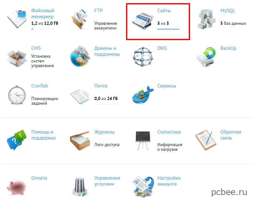 Обновление версии PHP