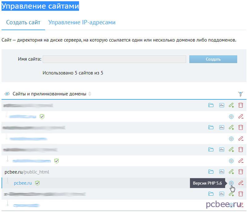 Как узнать версии PHP WordPress