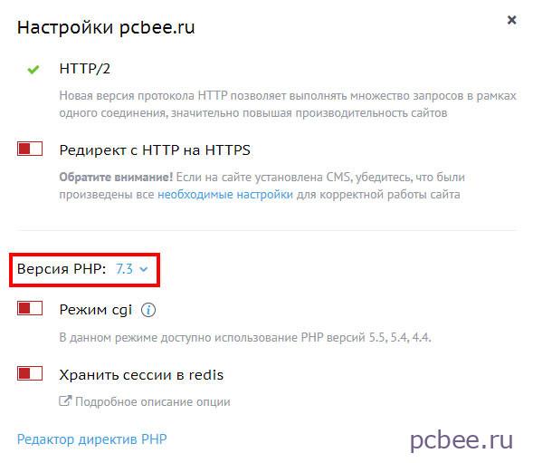 Установлена самая новая версия PHP доступная на хостинге