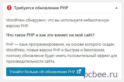 WordPress обнаружил, что вы используете небезопасную версию PHP