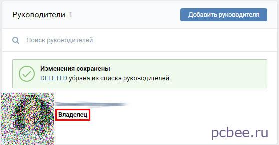 Как видно на скриншоте, права владельца сообщества ВКонтакте переданы другому пользователю