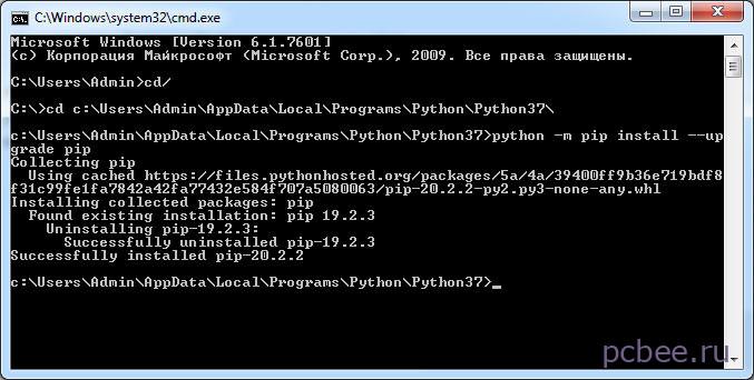 Обновление pip дле версии Python 3.7 прошло успешно
