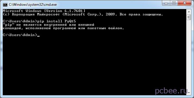 """После ввода в консоли команды pip install PyQt5 получаем сообщение: """"pip"""" не является внутренней или внешней командой, исполняемой программой или пакетным файлом"""