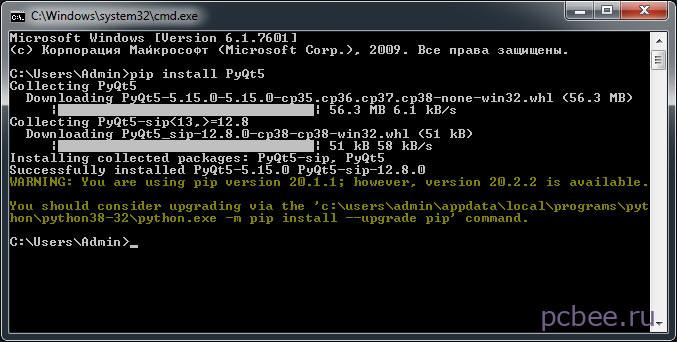 Поскольку мы ранее установили систему управления пакетами pip, то установка модуля PyQt5 прошла без проблем