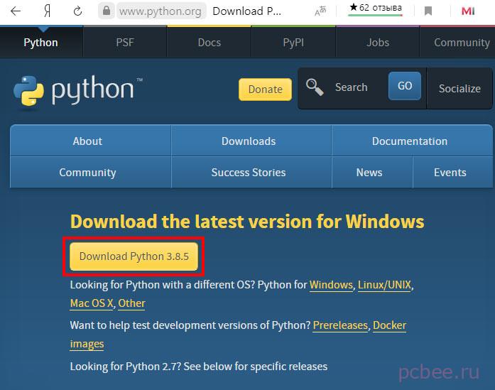 Где скачать Python (Питон)