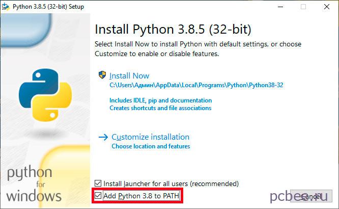 В обязательном порядке устанавливаем галочку Add Python 3.8 to PATH