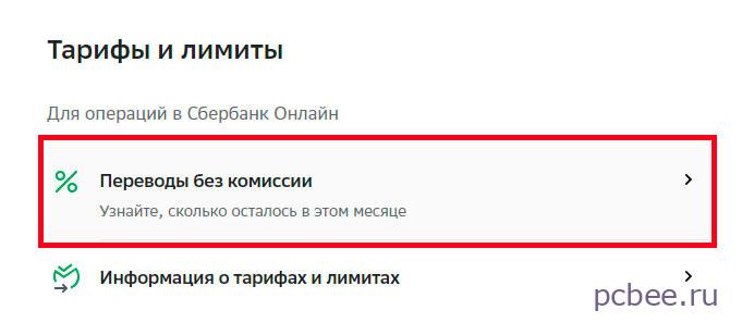 """Переходим в раздел """"Переводы без комиссии"""" Сбербанк Онлайн"""