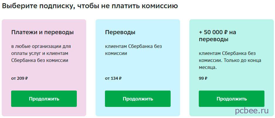 На момент написания статьи, доступны три варианта подписки Сбербанка, чтобы не платить комиссию