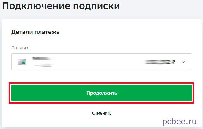 """Оплата подписки """"Переводы без комиссии"""" возможна только с карты"""