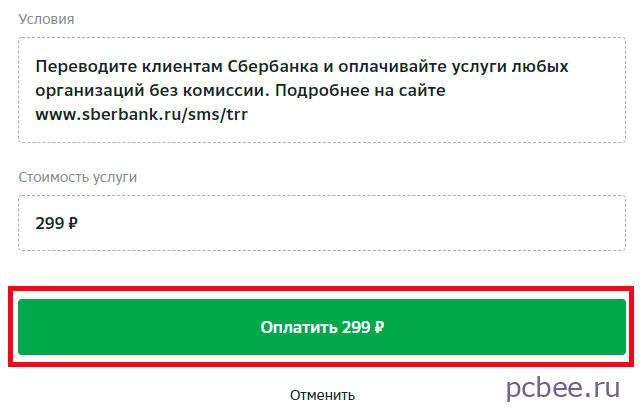 Подписка на бесплатные переводы Сбербанка