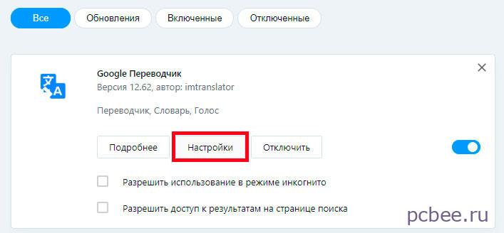 Настройка переводчика в браузере Опера