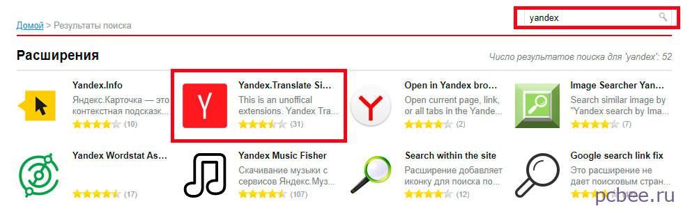 Установка Яндекс переводчик расширение для Оперы