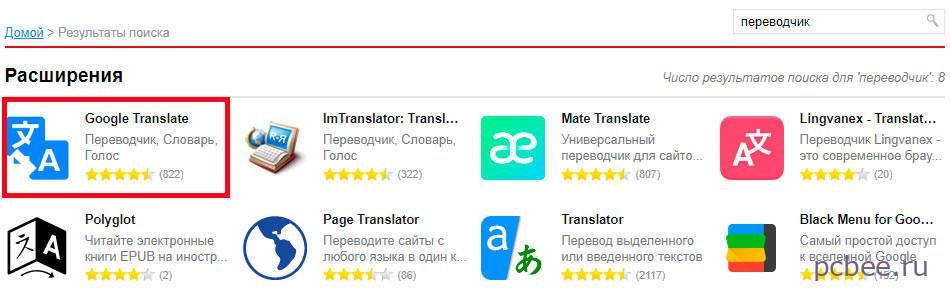 Переводчик для Оперы Google Translate
