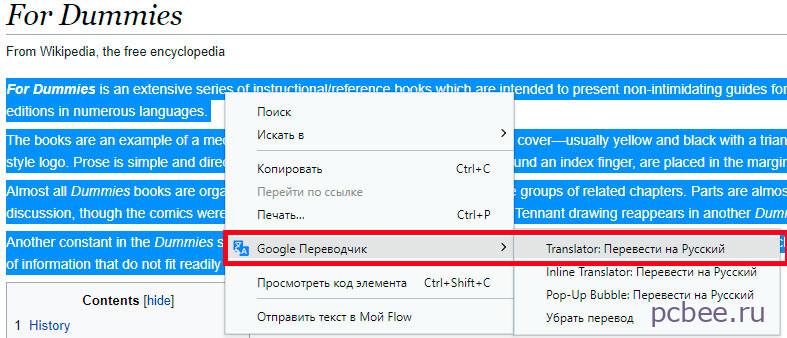 Переводчик Google для браузера Opera