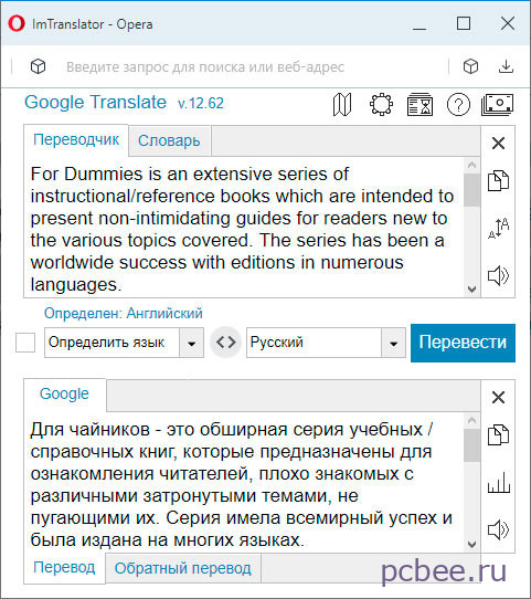 Гугл переводчик для оперы
