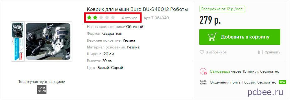 Рейтинг у коврика Buro BU-S48012 ниже плинтуса. Правда отзыва всего четыре, но смело можно приплюсовать и мой - больше двойки я не поставлю
