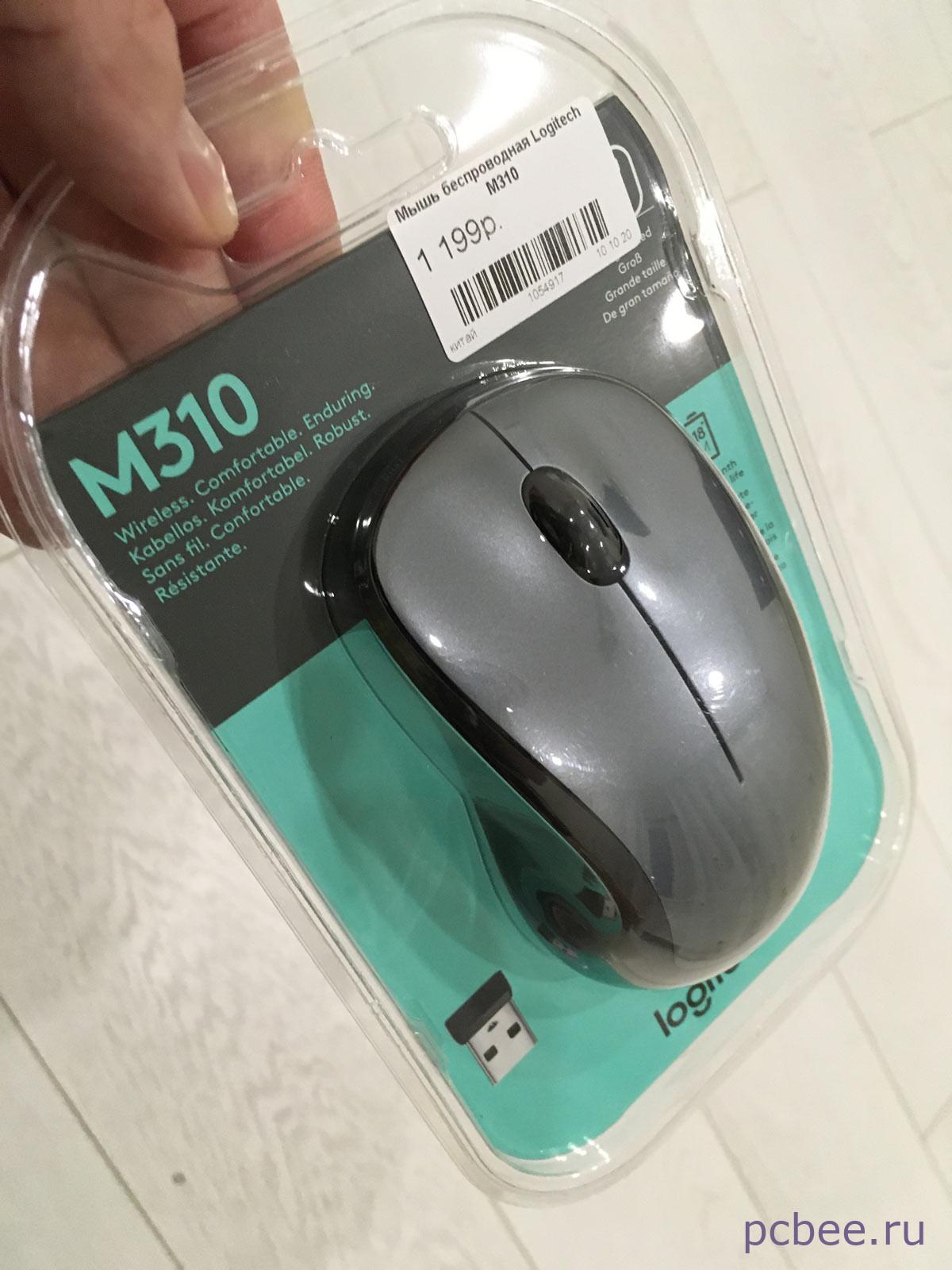 Беспроводная мышь Logitech M310 продается в блистерной упаковке - посмотреть можно, а потрогать корпус удастся только после покупки и распаковки