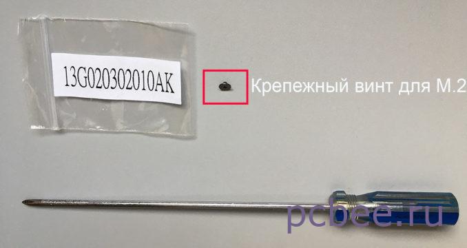 Крепежный винт для М.2 (13G020302031AK) входил в комплект материнской платы