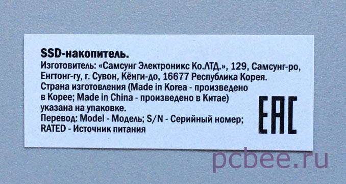 Та самая наклейка, которую рекомендуется приклеить на SSD Samsung, но не объясняется, зачем это может понадобиться