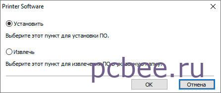 После загрузки файла с драйверами, запускаем его установку