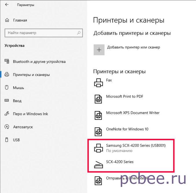 """Отображение МФУ Samsung SCX-4220 в Windows 10 в панели """"Принтеры и сканеры"""""""