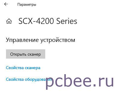 Теперь понятно, Windows 10 видит сканер, а не принтер МФУ