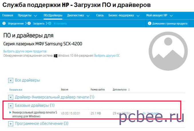 """Загружаем """"Универсальный драйвер печати Samsung для Windows"""""""